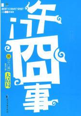 午门囧事Ⅲ·午门篇(终极期待,午门大结局,谨以此文,向曾给大家带来欢笑的一切娱乐素材致敬。)(现货发售)(试读本)
