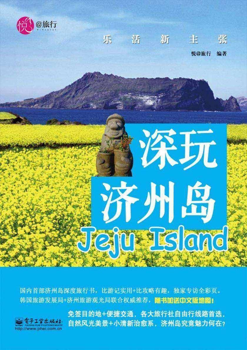 深玩济州岛:乐活新主张