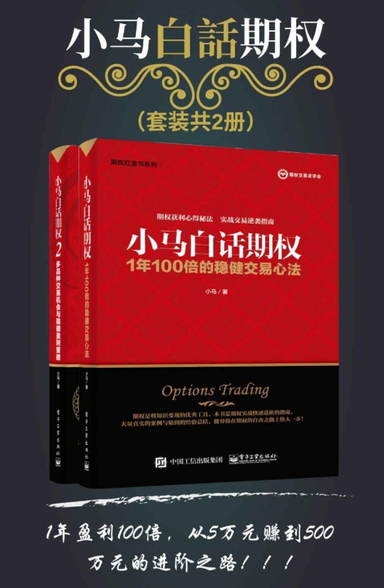 小马白话期权(套装共2册)