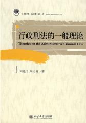 行政刑法的一般理论