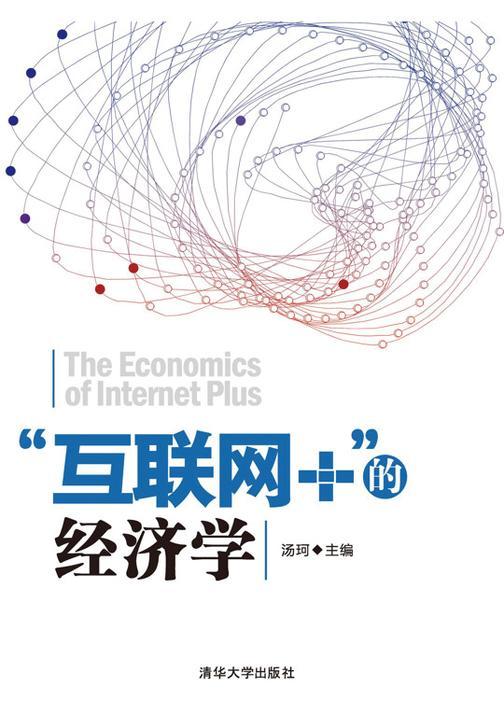"""""""互联网+""""的经济学"""