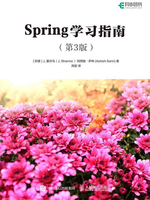 Spring学习指南 (第3版)