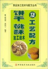 饼干桃酥加工技术及工艺配方
