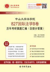 中山大学法学院827国际法学B卷历年考研真题汇编(含部分答案)