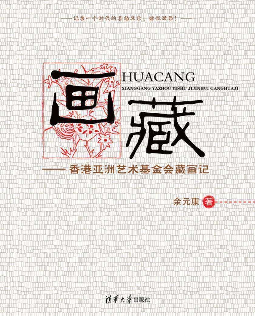画藏——香港亚洲艺术基金会藏画记(仅适用PC阅读)