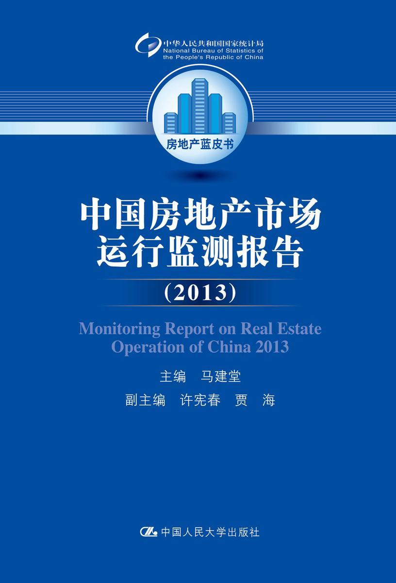 中国房地产市场运行监测报告(2013)