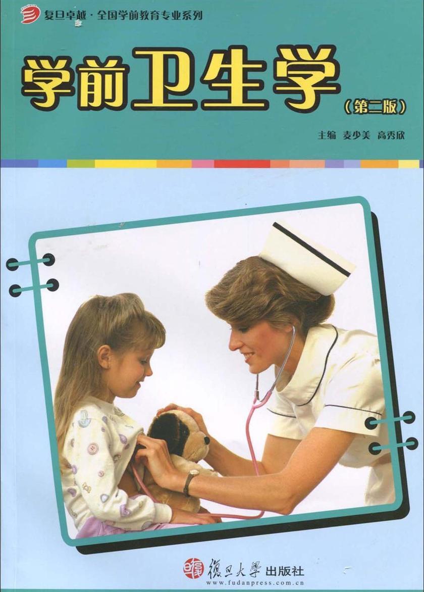 学前卫生学(第二版)(仅适用PC阅读)