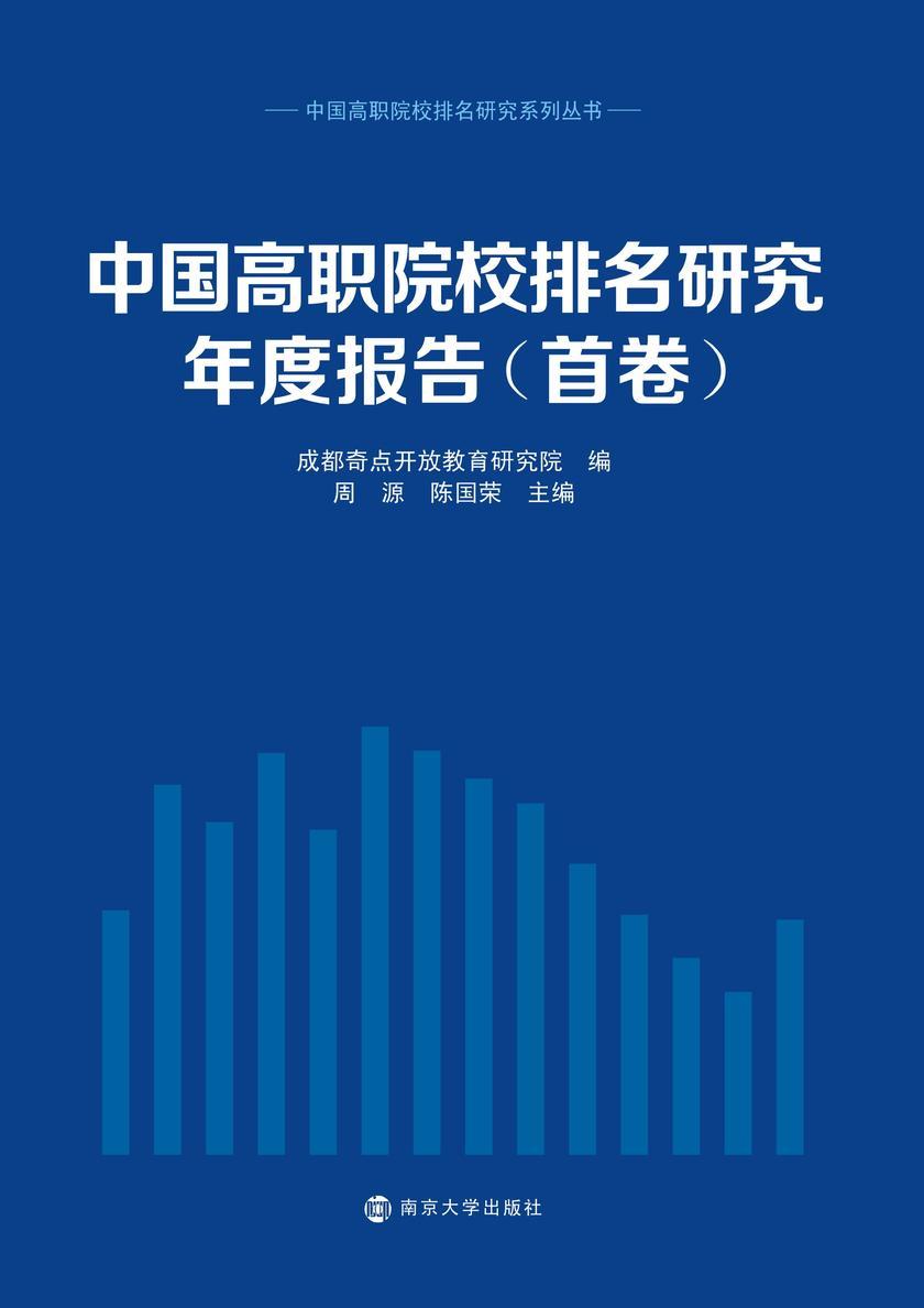 中国高职院校排名研究年度报告:首卷