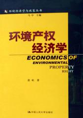 环境产权经济学(仅适用PC阅读)