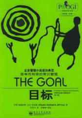 目标:简单而有效的常识管理(第3版)——TOC企业管理小说系列(试读本)