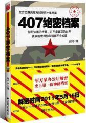 407绝密档案(试读本)