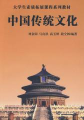 大学生素质拓展课程系列教材·中国传统文化