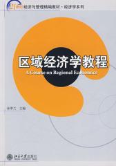 区域经济学教程(仅适用PC阅读)