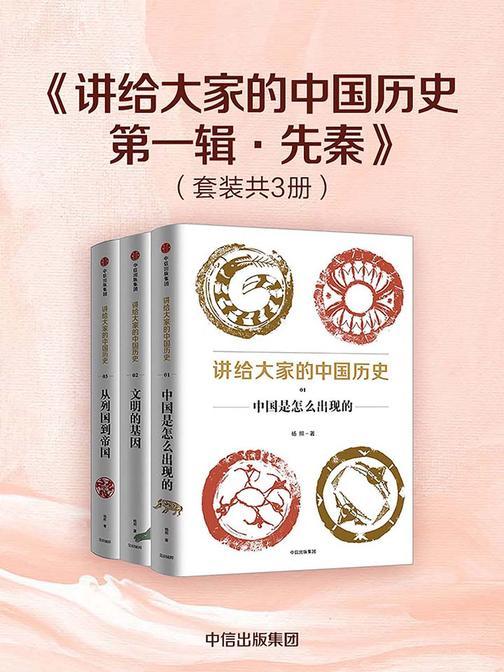 讲给大家的中国历史·第一辑·先秦(套装共3册)
