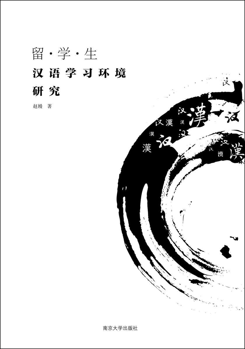 留学生汉语学习环境研究