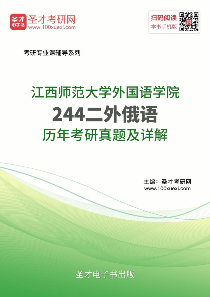 江西师范大学外国语学院244二外俄语历年考研真题及详解