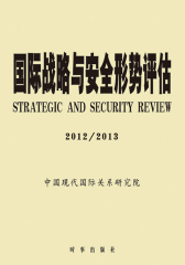 国际战略与安全形势评估(2012/2013)(试读本)