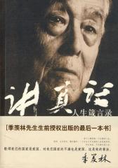 讲真话--季羡林人生箴言录(试读本)