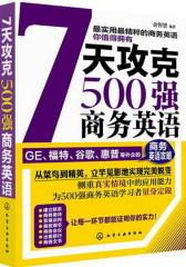 7天攻克500强商务英语(试读本)(仅适用PC阅读)