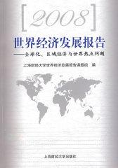 2008世界经济发展报告(试读本)