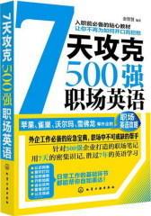 7天攻克500强职场英语(试读本)(仅适用PC阅读)