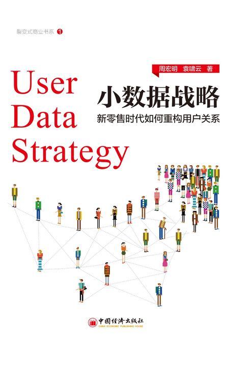 小数据战略