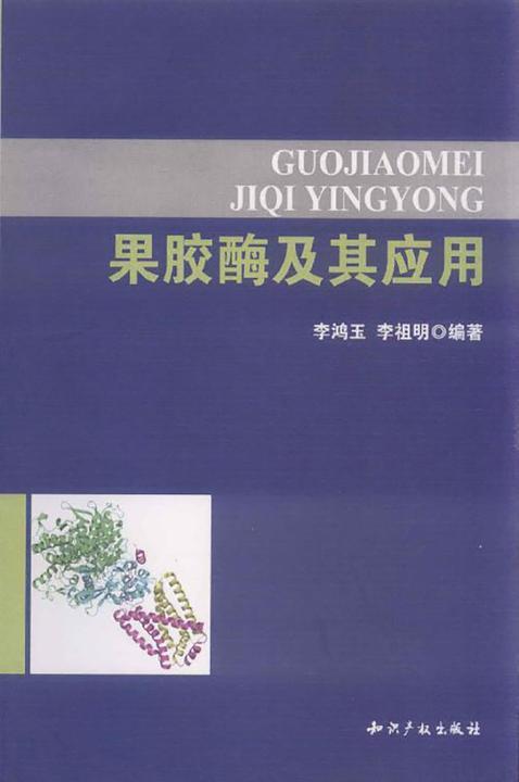果胶酶及其应用
