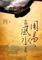《周易》与中国风水文化(插图本)