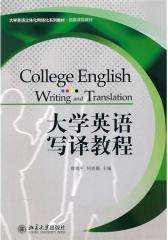 大学英语写译教程(仅适用PC阅读)