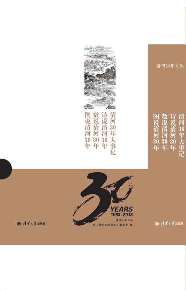 图说清河30年(1983-2013)(仅适用PC阅读)