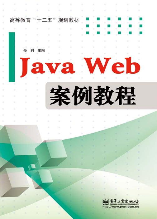 Java Web案例教程