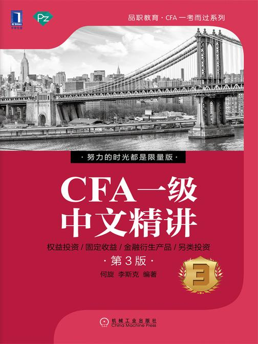 CFA一级中文精讲③(第3版)