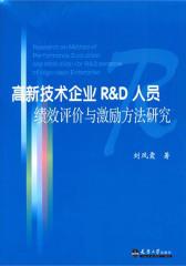 高新技术企业R&D人员绩效评价与激励方法研究(仅适用PC阅读)