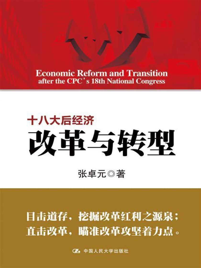 十八大后经济改革与转型