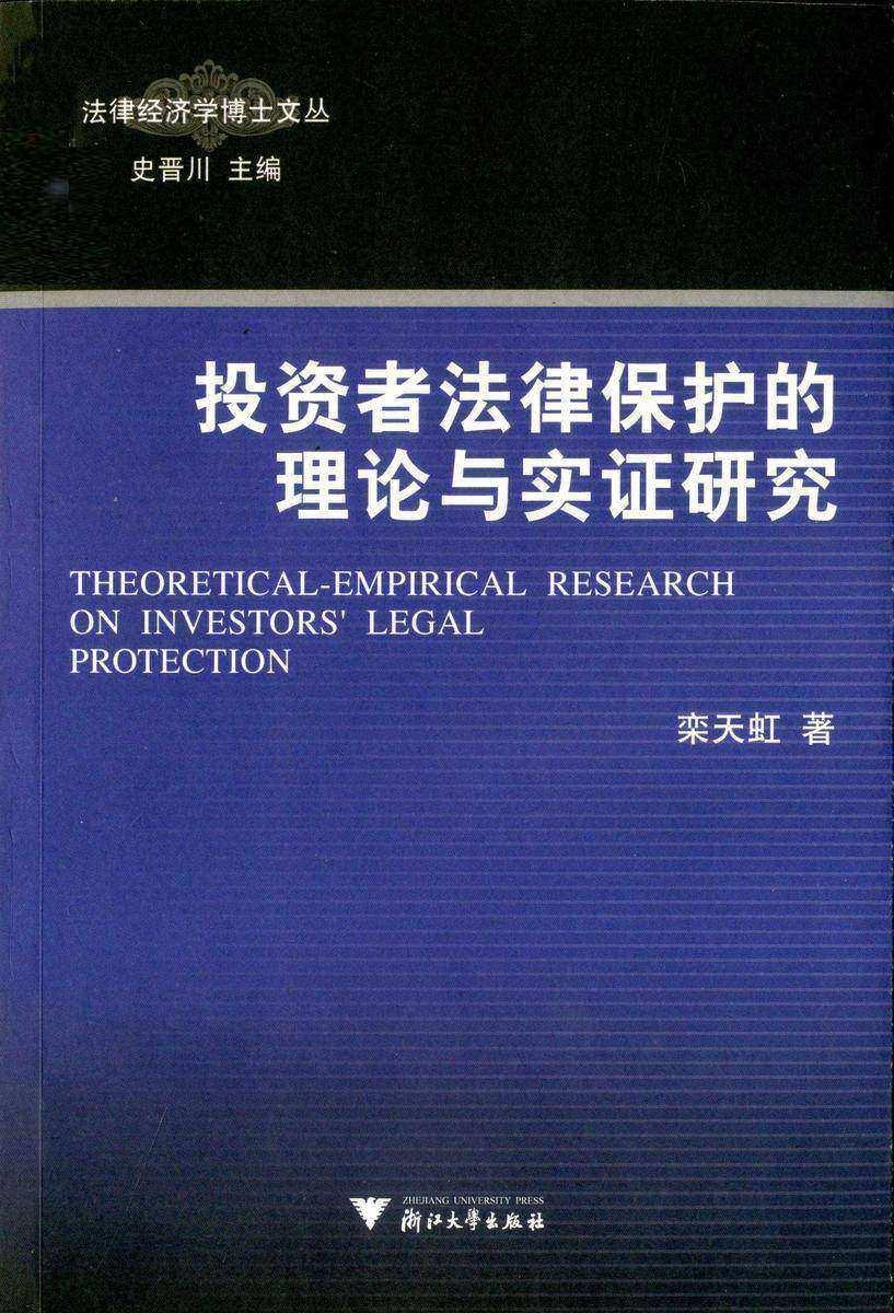 投资者法律保护的理论与实证研究(仅适用PC阅读)