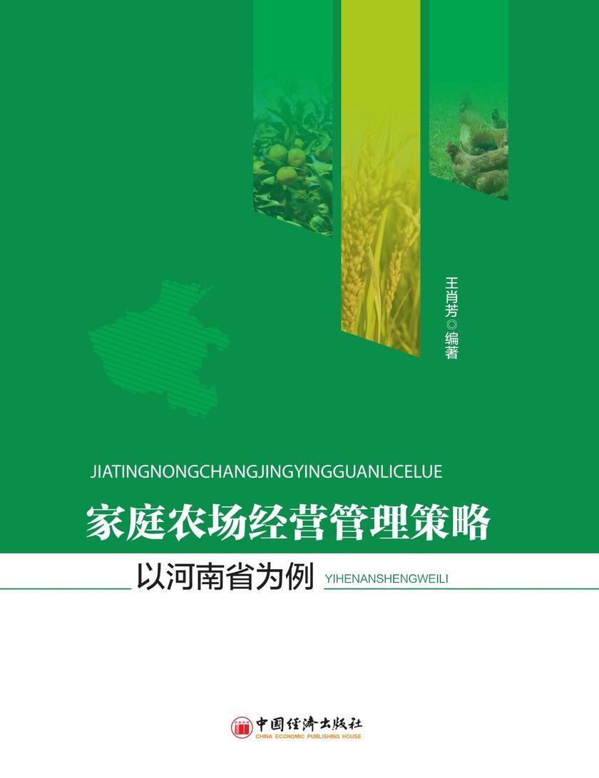 家庭农场经营管理策略:以河南省为例