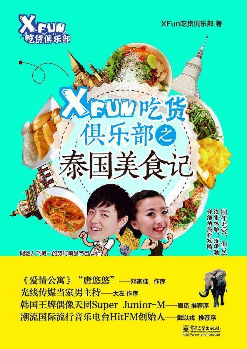 XFun吃货俱乐部之泰国美食记