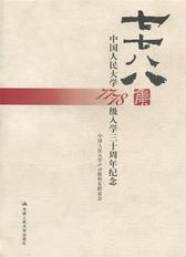 七七八八集——中国人民大学77、78级入学三十周年纪念