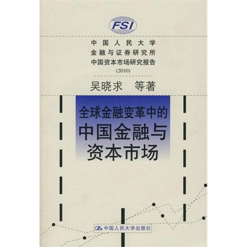 全球金融变革中的中国金融与资本市场(仅适用PC阅读)