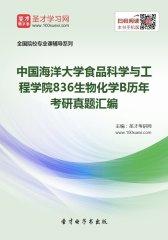 中国海洋大学食品科学与工程学院836生物化学B历年考研真题汇编