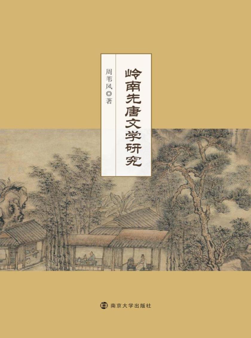 岭南先唐文学研究