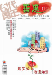 时代青年·哲思 月刊 2011年11期(电子杂志)(仅适用PC阅读)