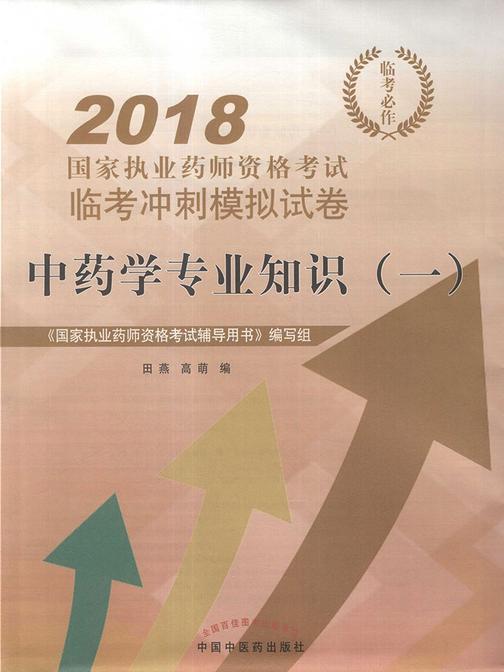 中药学专业知识(一)