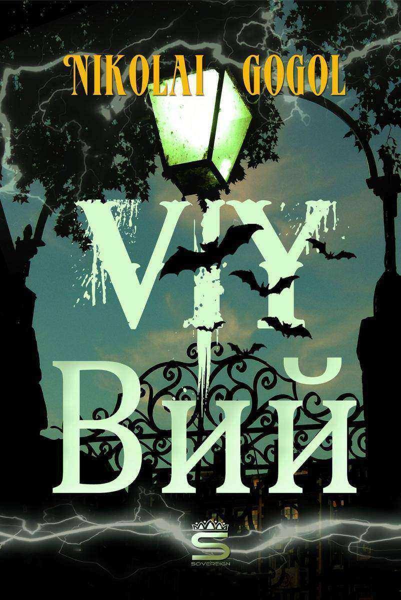 Viy: English and Russian Language Edition