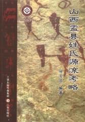 山西盂县姓氏源流考略(仅适用PC阅读)