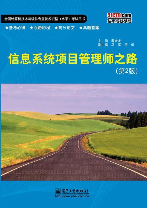 信息系统项目管理师之路