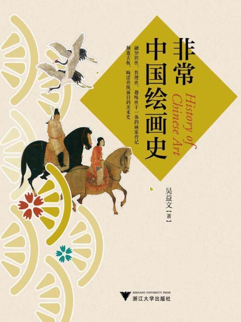 非常中国绘画史