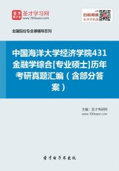 中国海洋大学经济学院431金融学综合[专业硕士]历年考研真题汇编(含部分答案)