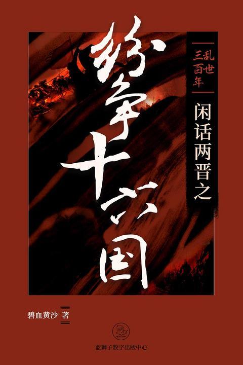 乱世三百年:闲话两晋之纷争十六国