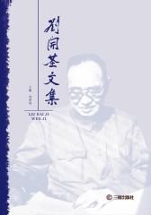 刘开基文集